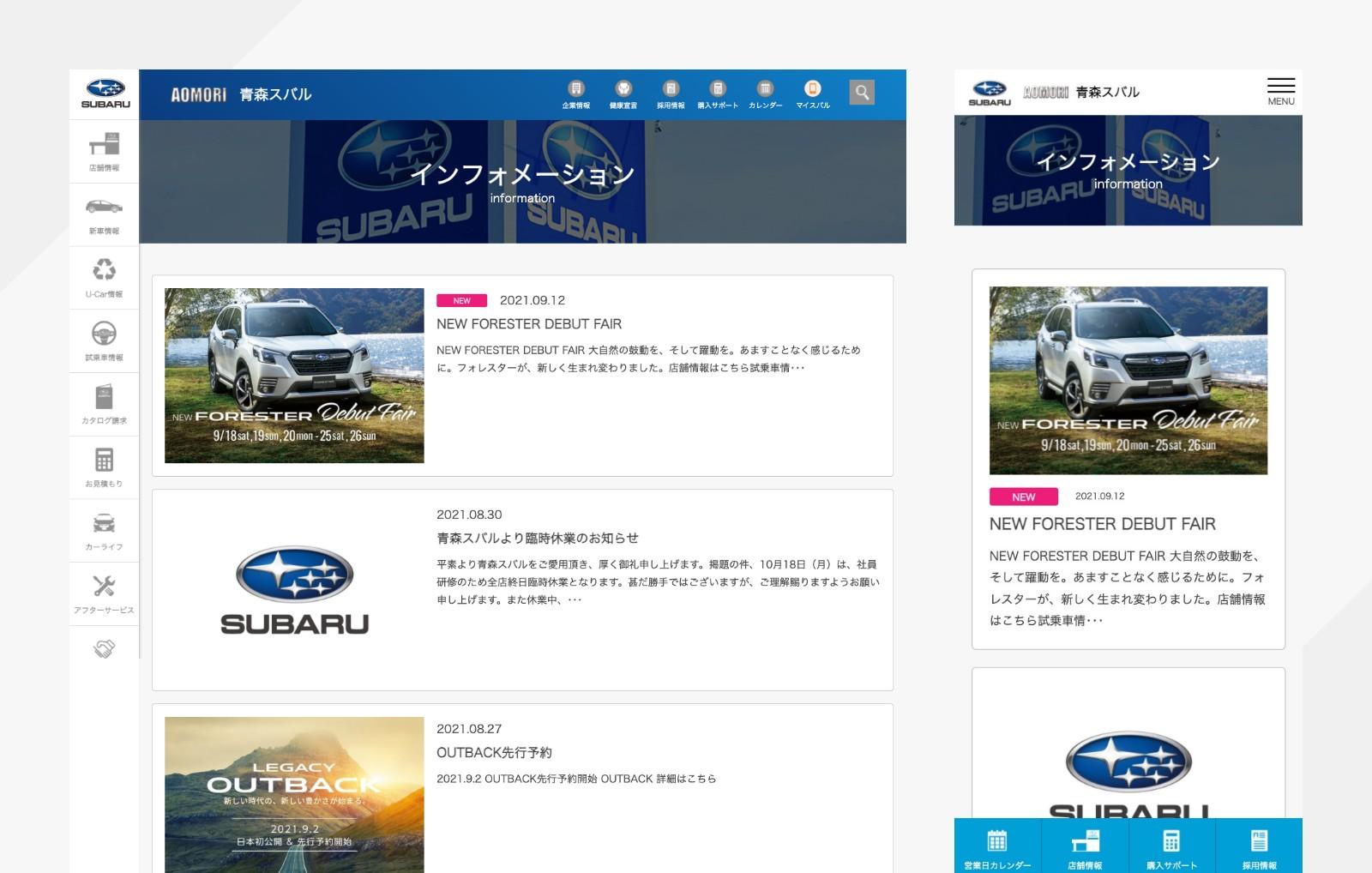 青森スバルホームページCMS導入-インフォメーション