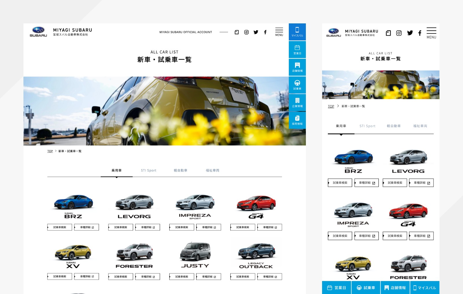 宮城スバルホームページCMS導入-試乗車情報