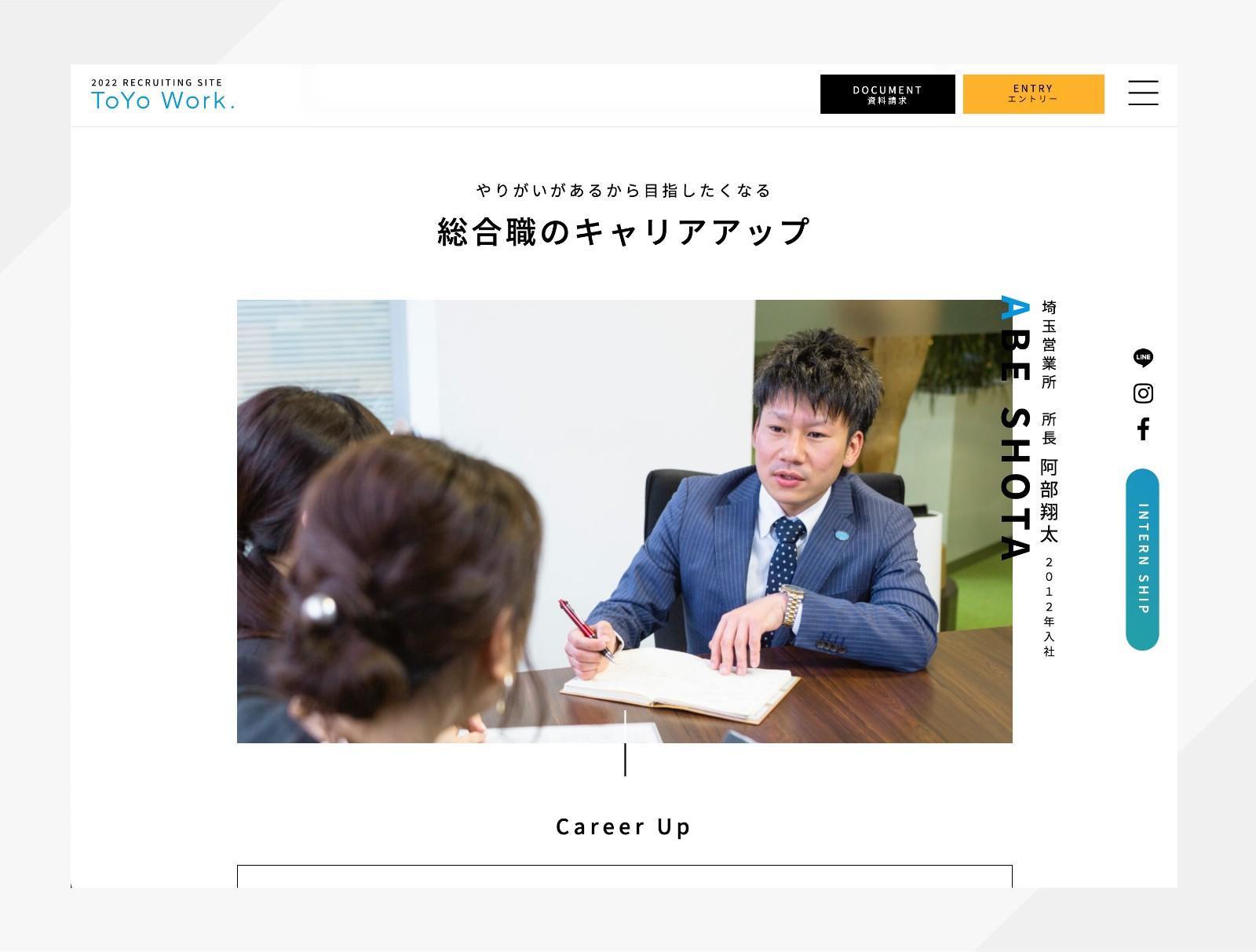 東洋ワーク新卒採用サイト写真撮影/動画撮影 編集