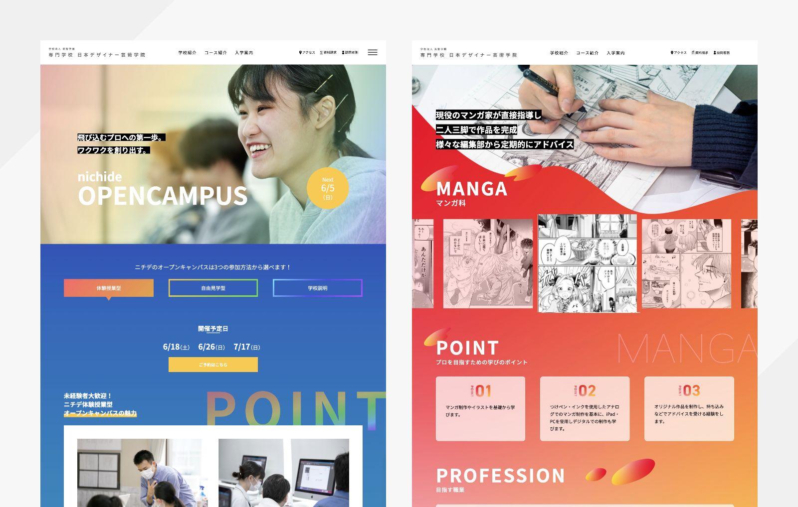 専門学校 日本デザイナー芸術学院ホームページリニューアル02