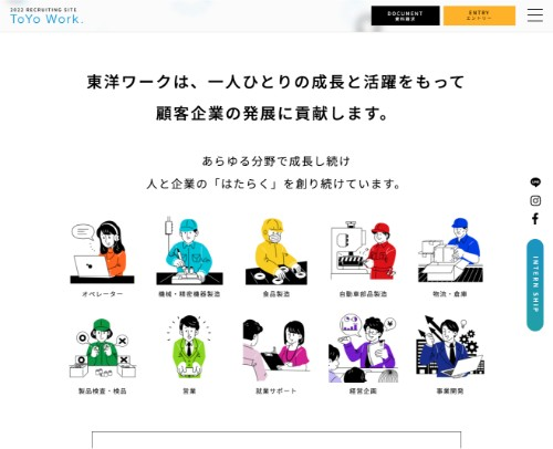 Webコンテンツ制作実績01