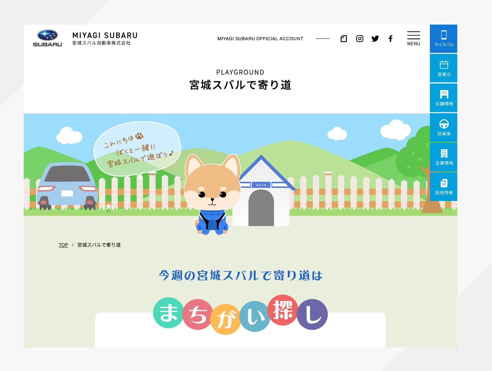 宮城スバルホームページキャラクター制作