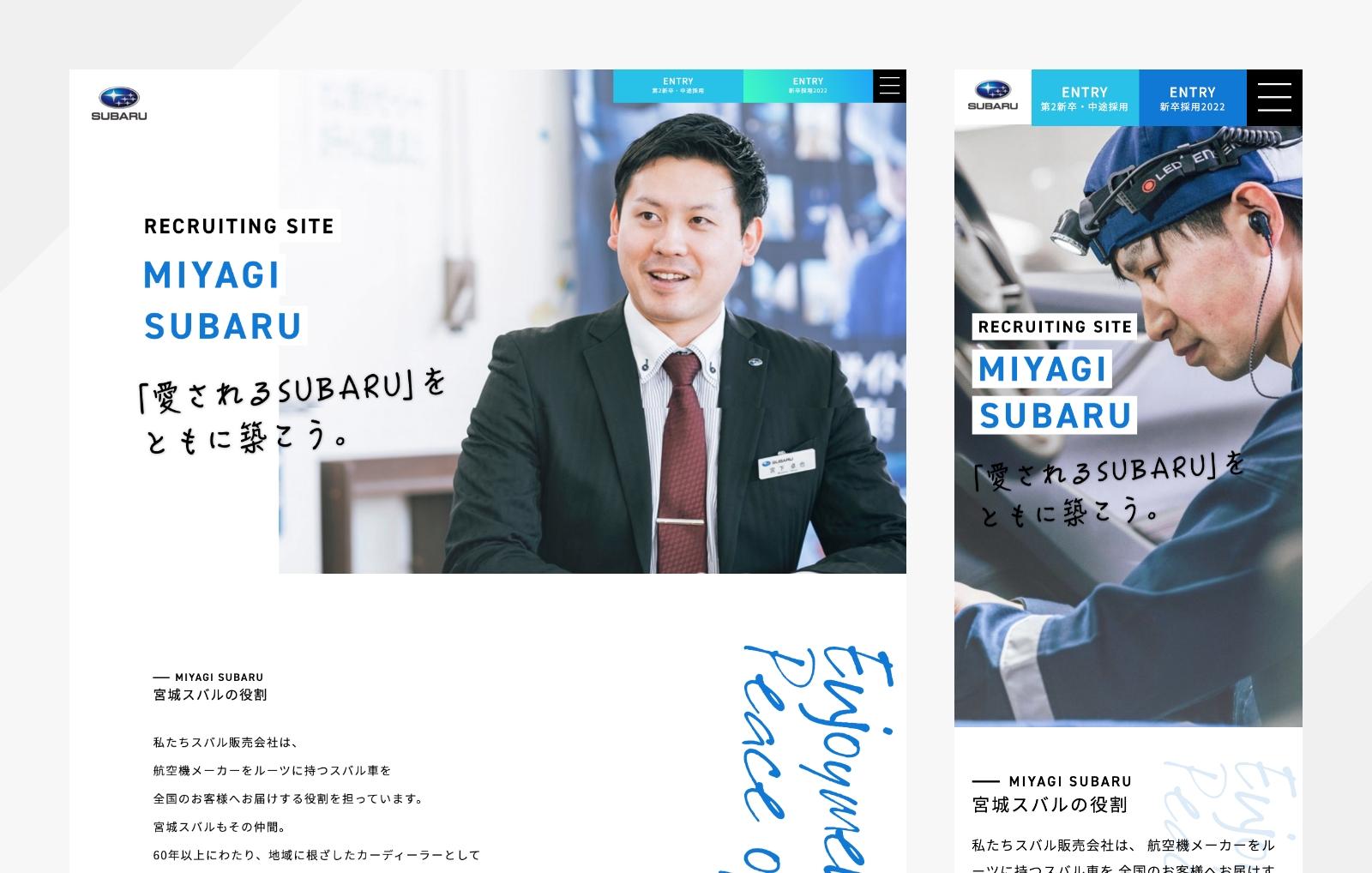 宮城スバル新卒採用サイト新規作成01