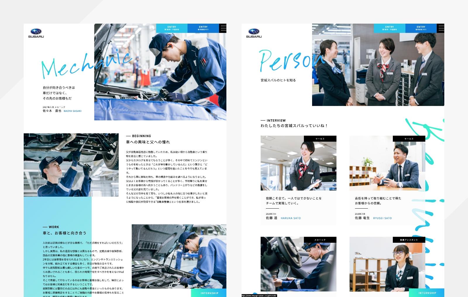 宮城スバル新卒採用サイト新規作成02