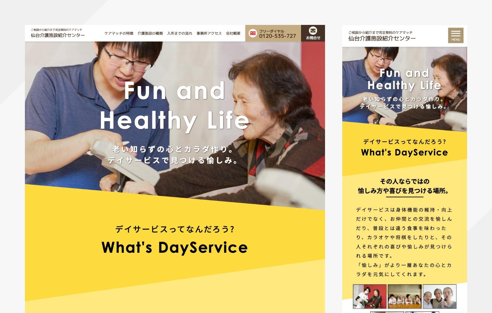 仙台介護紹介センターデイサービスランディングページ