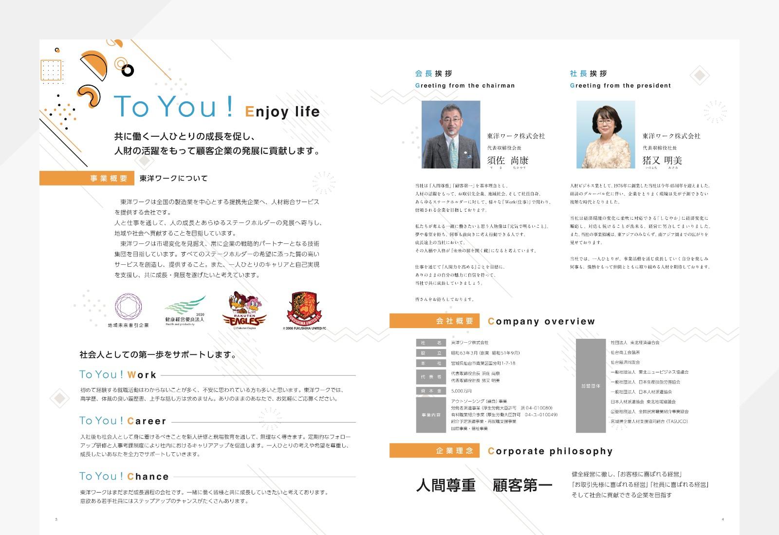 東洋ワーク採用パンフレット01
