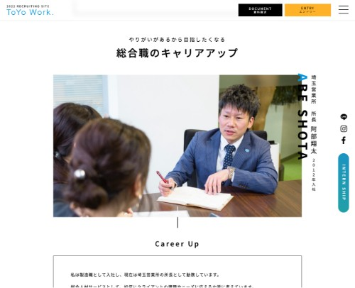 Webコンテンツ制作実績02