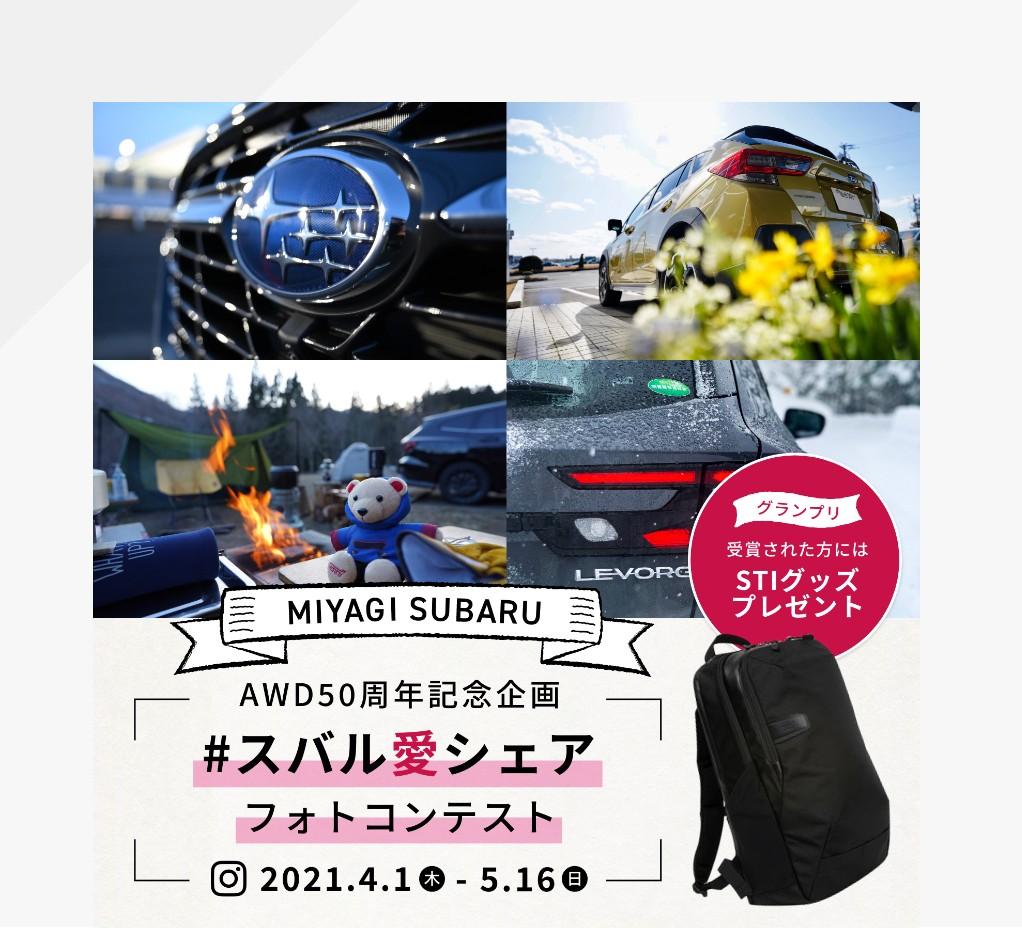 宮城スバルSNS広告02
